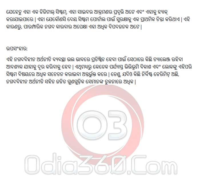 Cashless Economy Rachana in Odia Part 2