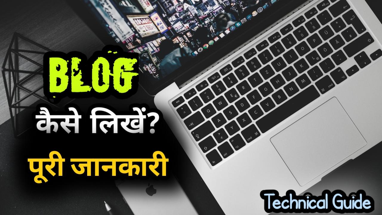 Blog कैसे लिखें