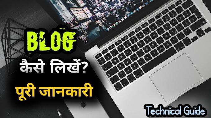 Blog कैसे लिखें- पूरी जानकारी (Blog Kaise likhe))