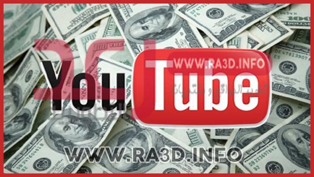 كيفية الربح من قناتك على يوتيوب