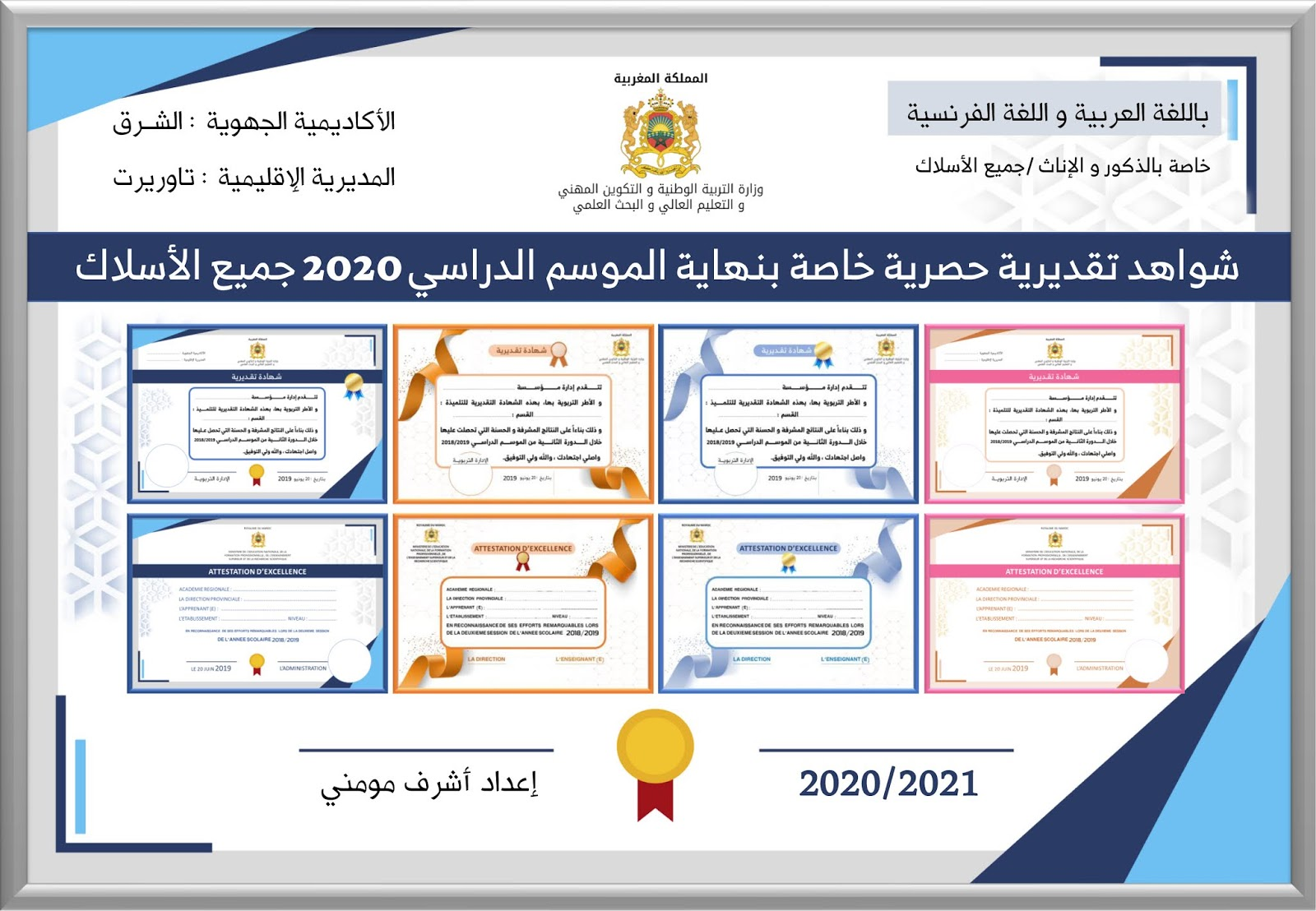 شواهد تقديرية للتلميذات و التلاميذ المتفوقين جميع الأسلاك التعليمية نسخة 2020- 2021