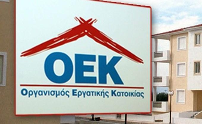 """Δανειολήπτες πρώην ΟΕΚ: Μέχρι πότε θα είναι """"ανοιχτή"""" η ρύθμιση οφειλών"""