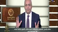 برنامج حقائق واسرار حلقة الخميس  3-8-2017 مع مصطفى بكرى