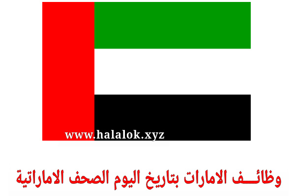 وظائف الإمارات اليوم | وظائف خالية في الامارات بتاريخ اليوم نوفمبر 2020