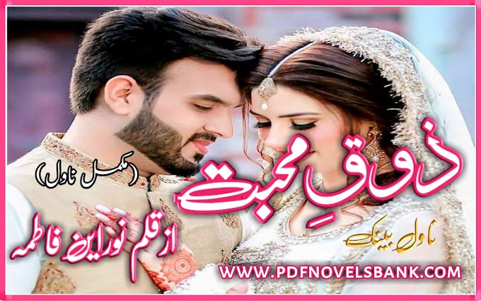 Zoq E Mohabbat Novel by Norain Fatima Complete Pdf Download