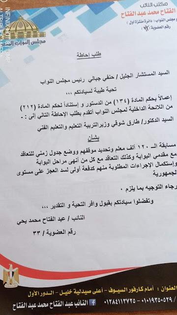 استغاثه 120الف معلم   قضية ١٢٠ الف معلم - اجيال الاندلس