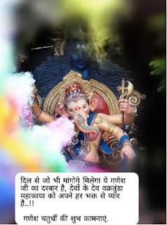 Ganesh Chaturthi FB Status Pics In Hindi