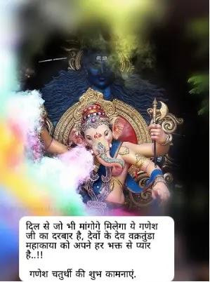 Happy Ganesh Chaturthi 2020 : इन गणेश चतुर्थी की शुभकामनाओं से दे अपने प्रिय जानो तथा अन्य लोगो को गणेश चतुर्थी की शुभकामनाये।