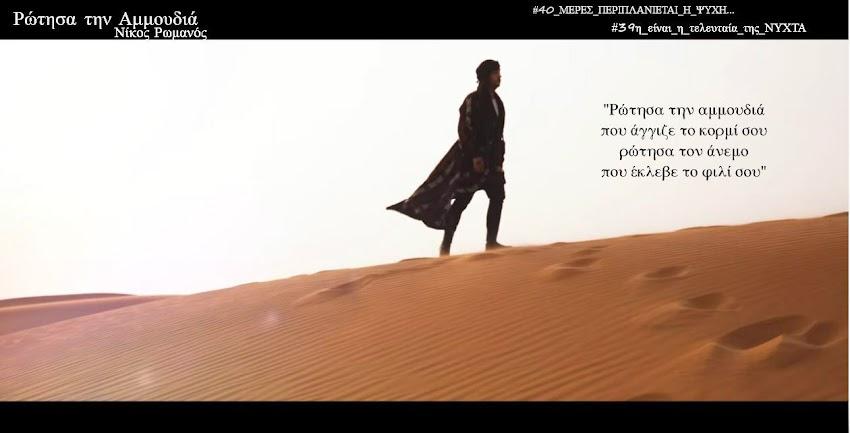 """♪Let's Talk About Music #11 - Νίκος Ρωμανός - """"Ρώτησα Την Αμμουδιά"""" (Η περιπλάνηση μιας ψυχής) (2019)"""