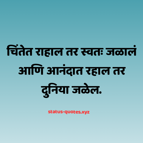 attitude quotes in marathi for boy