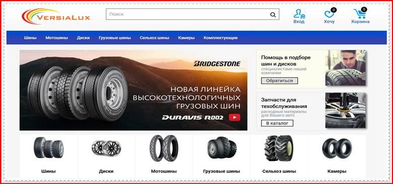 Мошеннический сайт versialux.ru – Отзывы о магазине, развод! Фальшивый магазин