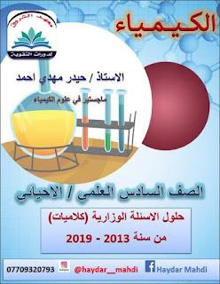 حلول الاسئلة الوزارية لمادة الكيمياء  للسادس الاحيائي pdf العراق، أجوبة الأسئلة الوزارية لمادة الكيمياء للسادس العلمي الاحيائي من عام 2013 حتى عام 2019، للأعوام 2013-2014-2015-2016-2017-2018-2019 العراق
