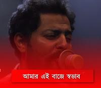 baje-shobhab-by-rehaan-lyrics,baje-shobhab-lyrics,baje-shobhab-mp3-song-lyrics