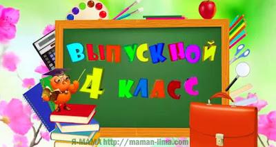 выпускной 4 класс Сценарий
