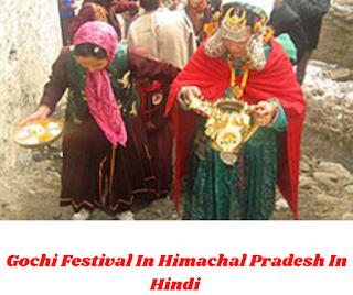 Ghochi festival In Himachal Pradesh In Hindi
