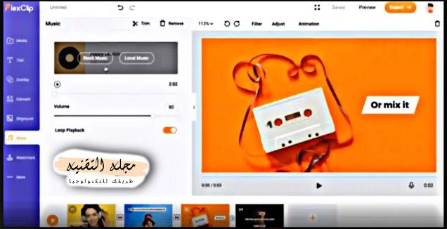 صورة من داخل موقع flexclip لتحرير الفيديو