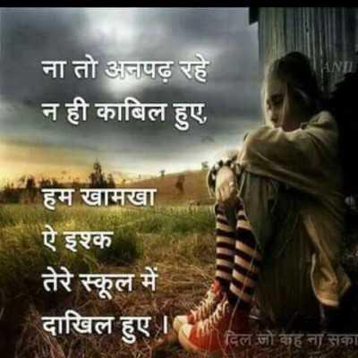 sad shayari for love