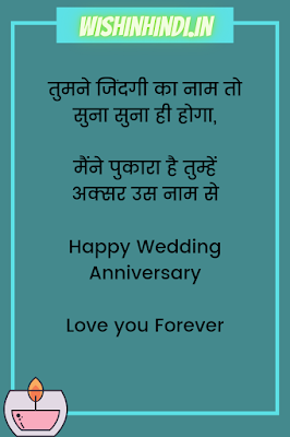 Happy Anniversary Wishes in hindi for wife