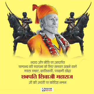 Chhatrapati Shivaji Maharaj Jayanti 2021