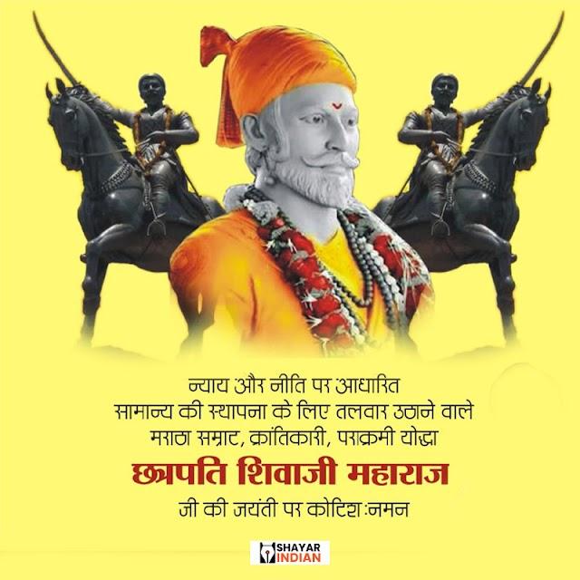 छत्रपति शिवाजी महाराज की जयंती पर शत-शत नमन - Chhatrapati Shivaji Maharaj Jayanti 2021 Poster