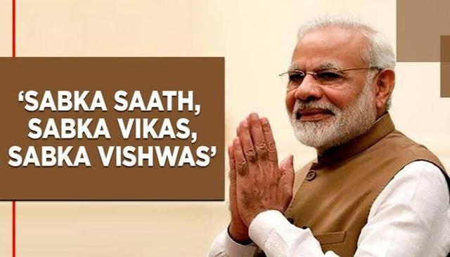 Our mantra is 'Sabka Saath, Sabka Vikas aur Sabka Vishwas: PM