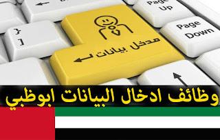 وظائف شاغرة في الإمارات بتاريخ اليوم ، وظائف ادخال البيانات ابوظبي