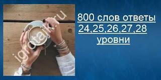 800 слов ответы в картинках на 24,25,26,27,28 уровни