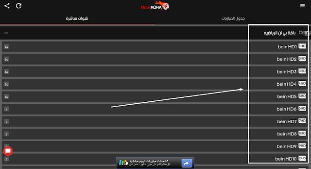 تحميل تطبيق موبي كورة Mobi Kora 2020 الرسمي لمشاهدة البث المباشر لكرة القدم