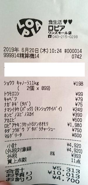 ロピア ワンズモール店 2019/6/20 のレシート