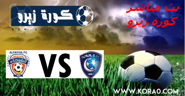 يلا شوت مشاهدة مباراة الهلال والفيحاء بث مباشر اون لاين اليوم 14-9-2019 الدوري السعودي الأسبوع الثالث yalla shoot