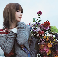 Download aiko – Koi wo Shita no wa