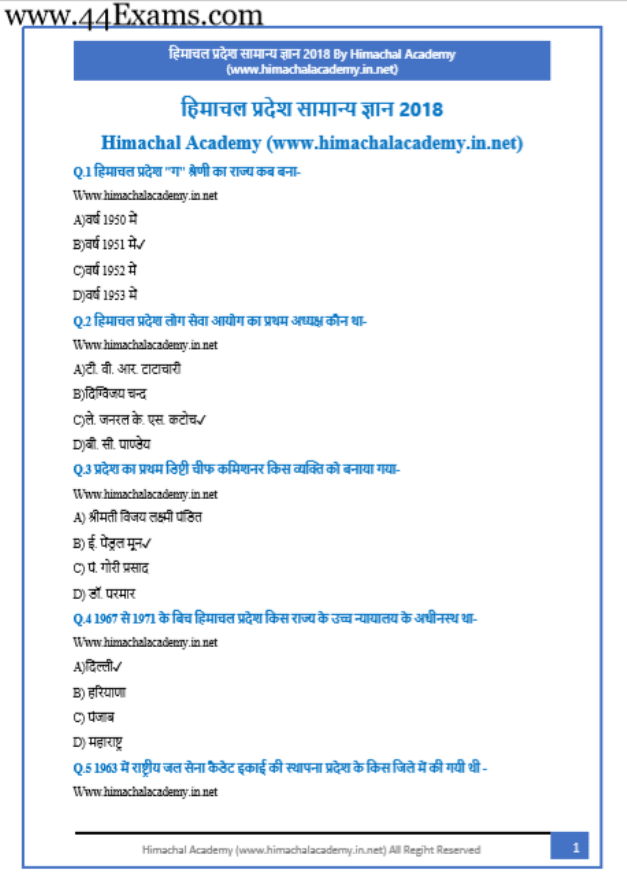 Himachal-Pradesh-General-Knowledge-2018-For-All-Competitive-Exam-Hindi-PDF-Book