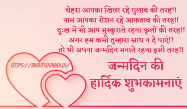 Happy Birthday Wishes In Hindi For Wife