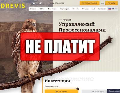 Скриншоты выплат с хайпа drevis.biz
