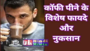 Coffee-Drinking-benefits-and-loss-in-Hindi