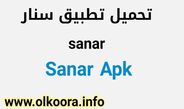 تحميل تطبيق سنار للأندرويد و للأيفون مجانا _ تطبيق sanar
