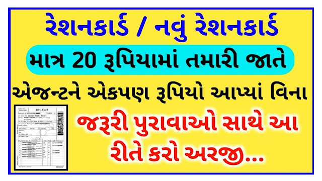 Apply for New Ration Card – Gujarat, Download Application Form