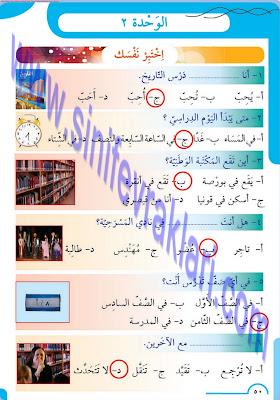 8. Sınıf Arapça Meb Yayınları Ders Kitabı Cevapları Sayfa 50