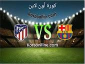 كورة اون لاين مباراة برشلونه مع اتلتيكو مدريد اليوم الدوري الاسباني