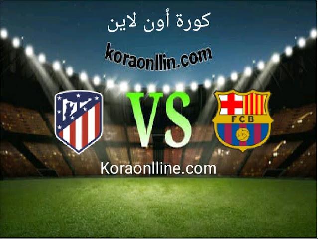 مباراة برشلونه مع اتلتيكو مدريد اليوم