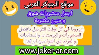 اجمل منشورات شوق وحنين مكتوبة 2019 - الجوكر العربي