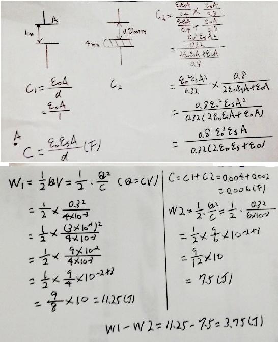 電験三種数学13
