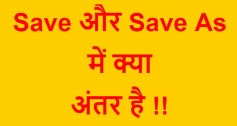 Difference Between Save and Save as in Hindi