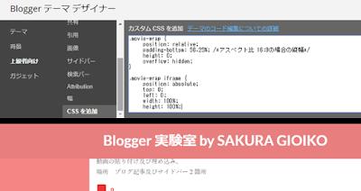 BloggerデザイナーCSS追加