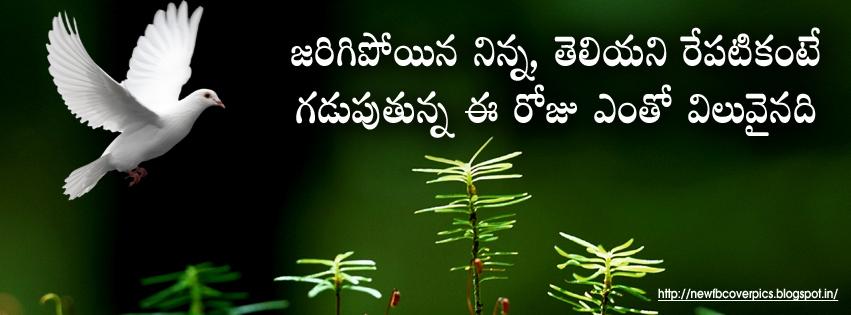 Inspirational Telugu Quotes Facebook Cover Facebook Timeline Get