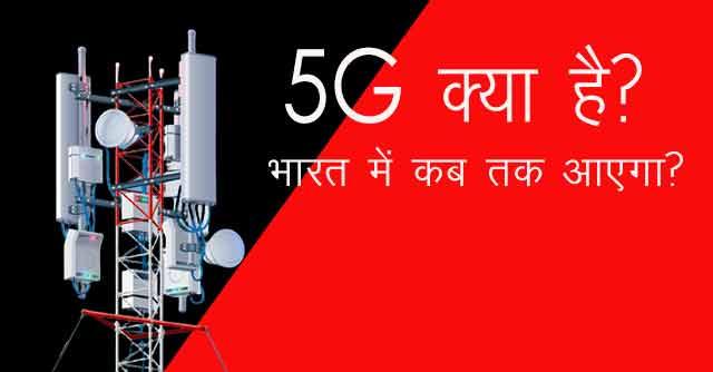 5G kya hai? और 5G नेटवर्क इंडिया में कब आएगा (5G In India)?