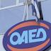 ΟΑΕΔ: Δίμηνη παράταση στα επιδόματα ανεργίας – Πότε θα καταβληθούν στους δικαιούχους