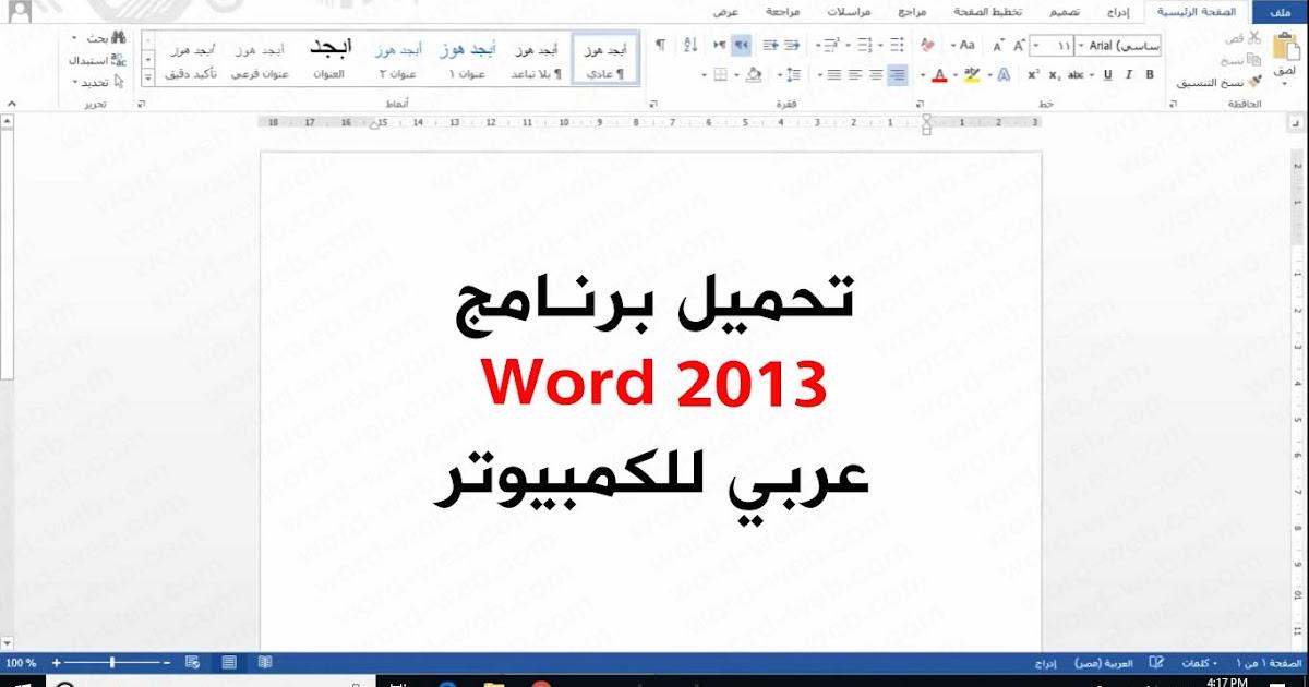 تحميل برنامج الوورد 2010 عربي مجانا برابط مباشر