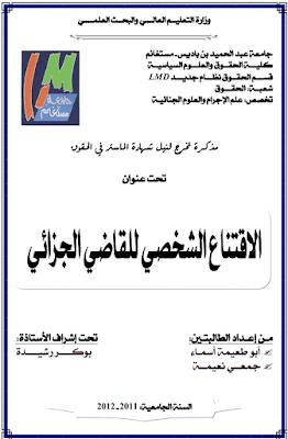مذكرة ماستر: الاقتناع الشخصي للقاضي الجزائي PDF
