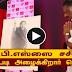 Paneerselvam invites Shashikala know how? | TAMIL NEWS